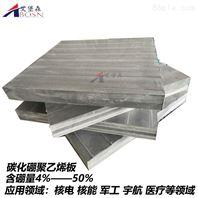 7含硼聚乙烯板