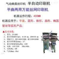 马鞍山市丝印机厂家曲面滚印机丝网印刷机