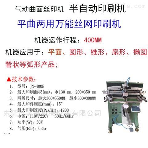 徐州市丝印机厂家,常州滚印机,丝网印刷机