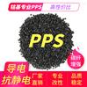 PPS碳纤增强导电抗静电工程塑料宝理2130A1