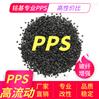 高流动PPS玻纤增强改性塑料
