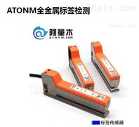 全金属型标签传感器LS1系列精准检测标签