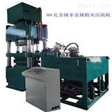 Y宁波金属非金属粉末成型液压机高端工艺