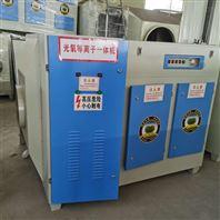 供应光氧等离子一体机 废气处理除臭设备