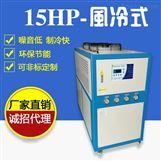 挤出机冷却工业冷水机冰水机