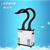 焊锡烟雾除烟尘除异味净化设备