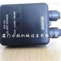 DAIHATSU大发\油雾传感器\柴油机油雾探测器