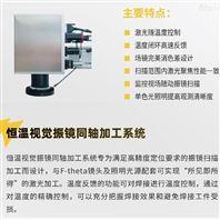 激光调阻机振镜同轴系统