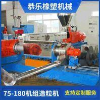 苏州全新橡胶造粒设备75/100电缆料造粒机