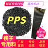 pps筷子专用料 PPS合金筷子料mkpps专业