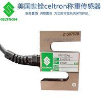 美国世铨S型拉压式称重传感器STC-25KG
