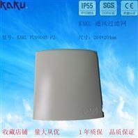 KAKU 防雨型通风过滤网 FU9804B P2