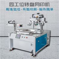 惠州市塑料面板丝印机厂家五金件丝网印刷机