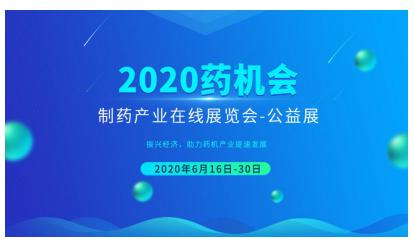 """聚集""""云端"""",呈現精彩!2020藥機會-公益展圓滿落幕"""