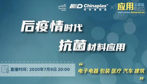 后疫情时代,抗菌材料应用 | CHINAPLAS x 应用云论坛,开播在即!