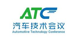 ATC 2020 第四届中国汽车车门系统创新技术论坛