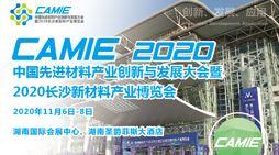2020长沙新材料产业博览会