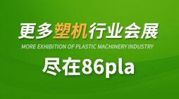 2020中国(厦门)国际印刷及包装工业展览会
