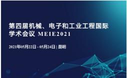 第四届机械、电子和工业工程国际学术会议 MEIE2021
