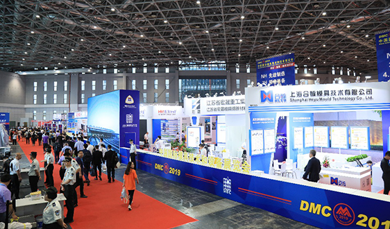 DMC2020以会以展,打造产业链、供应链的技术产品对接平台