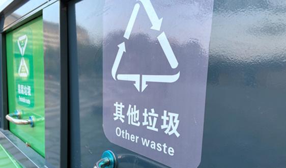 【一周看点】用循环经济的眼光看待365备用网站回收的解决路径