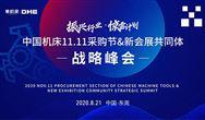 亿元补贴打造中国机床11.11采购节,新会展共同体将缔造行业高效带货