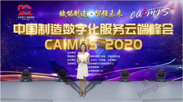 赋能智造?智强未来,中国制造数字化服务云端峰会成功举行