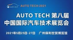 2021 AUTO TECH 第八屆中國國際汽車技術展覽會