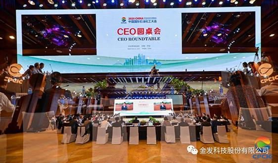 金发科技出席2020年中国国际石油化工大会