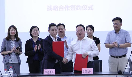 国家会展中心(天津)与华墨集团完成战略签约