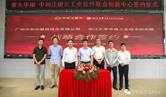 """浙大华南院与广州中和联合成立""""注塑云工业软件创新中心"""""""
