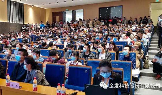 北京化工大学讲座暨金发科技2021年校园招聘宣讲会顺利举办