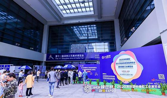 2020深圳国际塑料橡胶工业展盛大开幕,为橡塑行业发展再注新动能