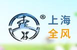 上海全风实业