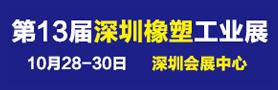 2020深圳橡塑展